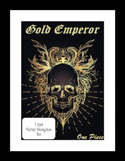 One Piece: Gold Emperor том 1 - Had a dream i