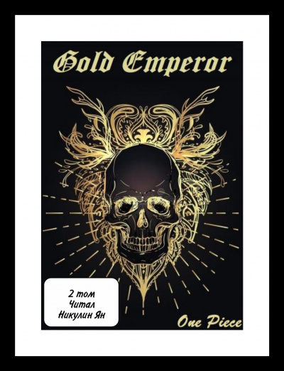 One Piece: Gold Emperor [том 2] - a Had