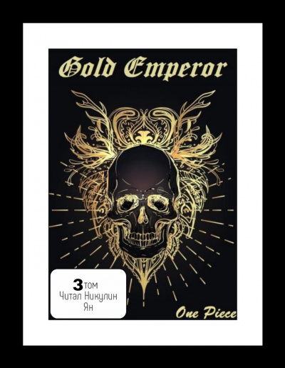 One Piece: Gold Emperor [3 том] - a Had