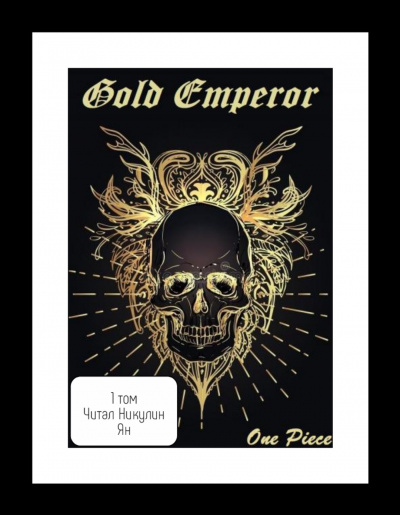 One Piece: Gold Emperor [том 1] - a Had