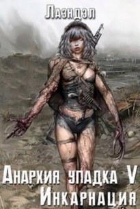 Инкарнация - Алексей Лаэндэл